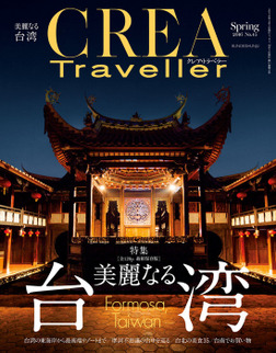 CREA Traveller 2016 Spring NO.45-電子書籍