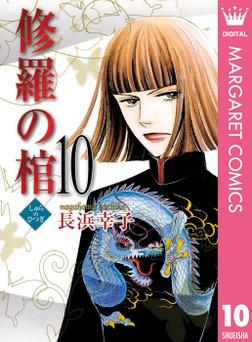 修羅の棺 10-電子書籍