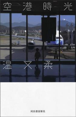 空港時光-電子書籍