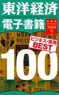 東洋経済電子書籍 2016年ビジネス・実用BEST100