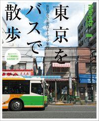 東京をバスで散歩
