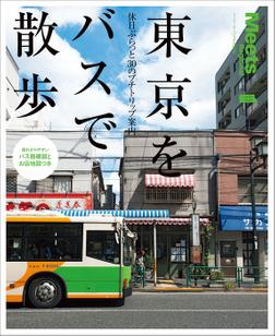 東京をバスで散歩-電子書籍