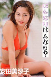安田美沙子 はんなりはんなり?【image.tvデジタル写真集】