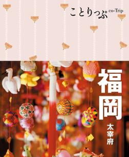 ことりっぷ 福岡 大宰府-電子書籍