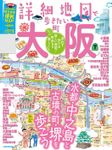 詳細地図で歩きたい町 大阪(2019年版)