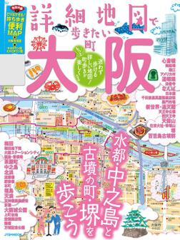 詳細地図で歩きたい町 大阪(2019年版)-電子書籍