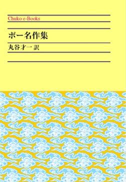 ポー名作集-電子書籍