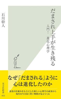 だまされ上手が生き残る~入門!進化心理学~-電子書籍