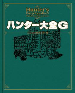 ハンター大全G-電子書籍