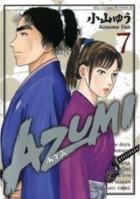 AZUMI-あずみ-(7)