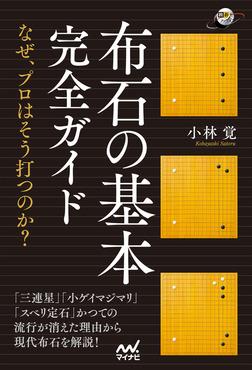 布石の基本完全ガイド ~なぜ、プロはそう打つのか?~-電子書籍