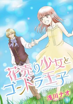 花売り少女とゴンドラ王子-電子書籍