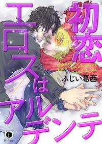 初恋エロスはアルデンテ (6)