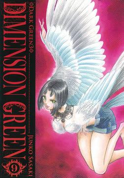 ディメンショングリーン 9-電子書籍