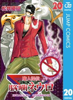魔人探偵脳噛ネウロ モノクロ版 20-電子書籍