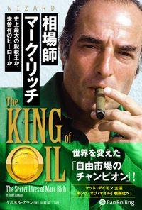 相場師マーク・リッチ 史上最大の脱税王か、未曽有のヒーローか
