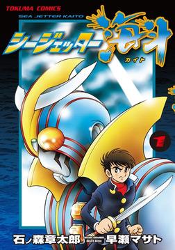 シージェッター海斗(1)-電子書籍