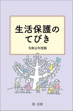 生活保護のてびき 令和元年度版-電子書籍