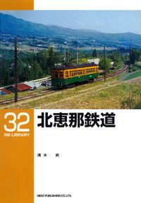 北恵那鉄道(RM LIBRARY)