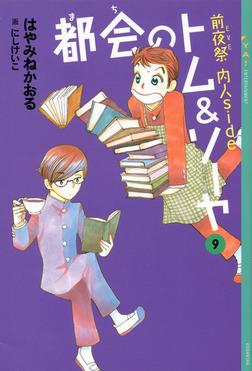 都会のトム&ソーヤ(9) 《前夜祭(EVE) 〈内人side〉》-電子書籍