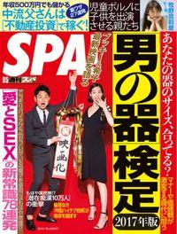 週刊SPA!(スパ)  2017年9/5号 [雑誌]