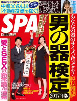 週刊SPA!(スパ)  2017年9/5号 [雑誌]-電子書籍