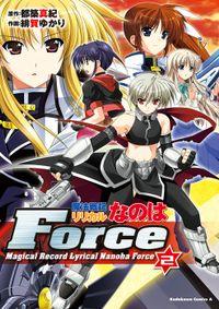 魔法戦記リリカルなのはForce(2)
