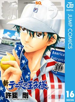 新テニスの王子様 16-電子書籍
