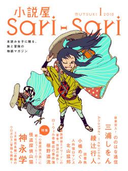 小説屋sari-sari 2013年1月号 怪盗探偵山猫特集号-電子書籍