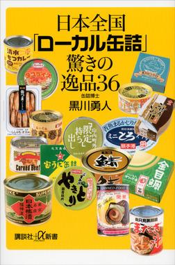 日本全国「ローカル缶詰」驚きの逸品36-電子書籍