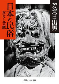 日本の民俗 祭りと芸能-電子書籍