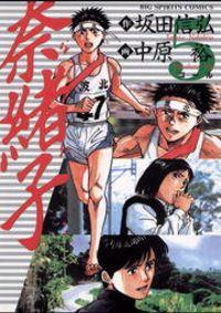 奈緒子(5)