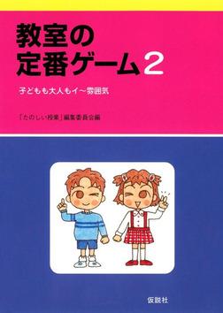 教室の定番ゲーム 2 子どもも大人もイ~雰囲気-電子書籍