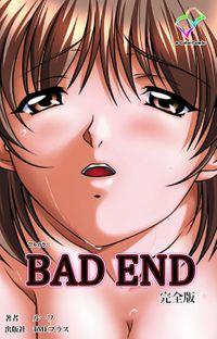 BAD END 完全版【フルカラー】