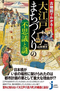 古地図でわかる!大江戸 まちづくりの不思議と謎-電子書籍