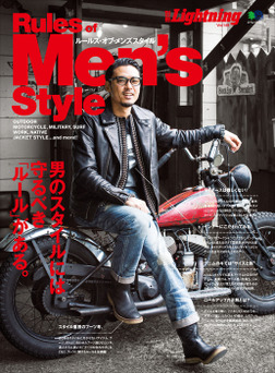 別冊Lightning Vol.148 Rules of Men's Style-電子書籍