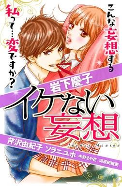 イケない妄想-電子書籍