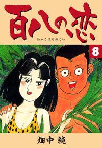 百八の恋 8