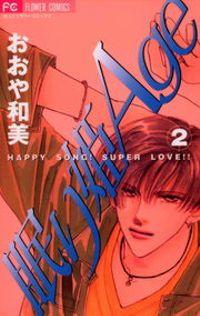 眠り姫Age(2)