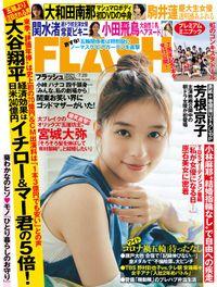 週刊FLASH(フラッシュ) 2021年7月20日号(1610号)