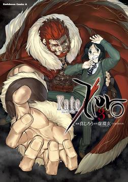 Fate/Zero(3)-電子書籍