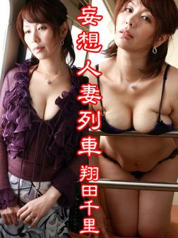 妄想人妻列車 翔田千里-電子書籍