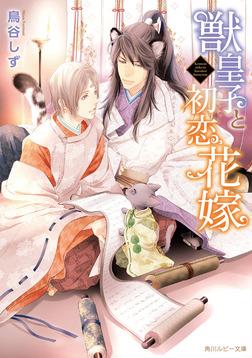 獣皇子と初恋花嫁【電子特別版】-電子書籍