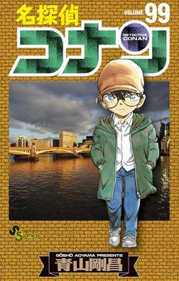 名探偵コナン(99)-電子書籍