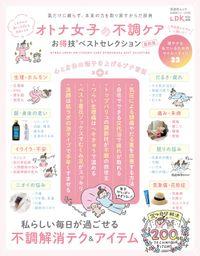 晋遊舎ムック お得技シリーズ205 オトナ女子の不調ケアお得技ベストセレクション 最新版