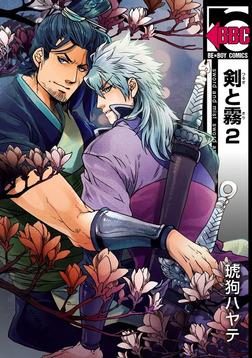 剣と霧 2-電子書籍