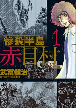 惨殺半島赤目村(1)-電子書籍