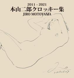 2011 ~ 2021 本山二郎クロッキー集-電子書籍