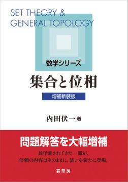 集合と位相(増補新装版)-電子書籍
