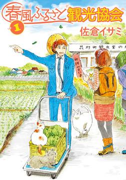 春風ふるさと観光協会 1-電子書籍